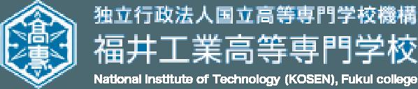 独立行政法人国立高等専門学校機構 福井工業高等専門学校