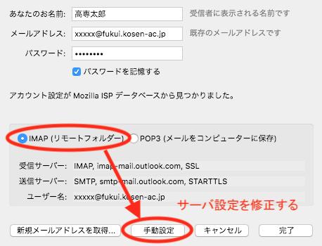 パソコンメールソフトでOffice365メール – 福井高専