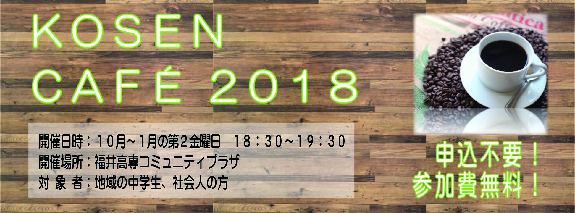 高専カフェ2018