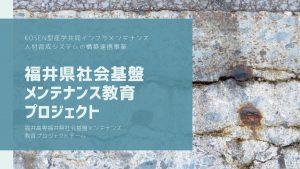 福井県版社会基盤メンテナンス教育プロジェクトトップページ